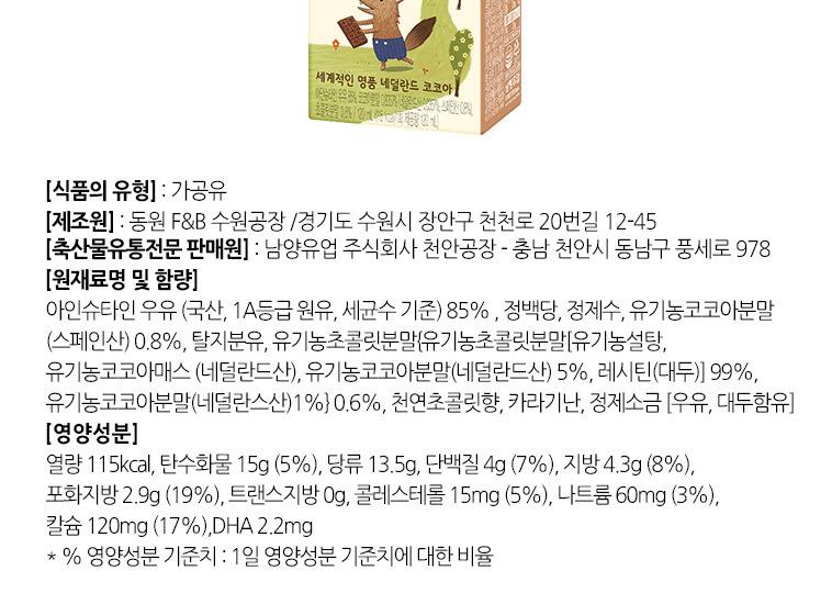 [마트위크] 남양 멸균우유 체험팩 外 - 상세정보