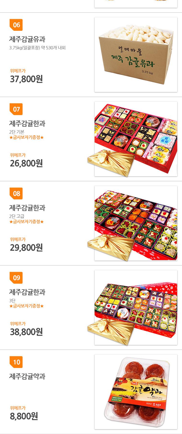 제주 감귤유과 선물세트 무료배송! - 상세정보