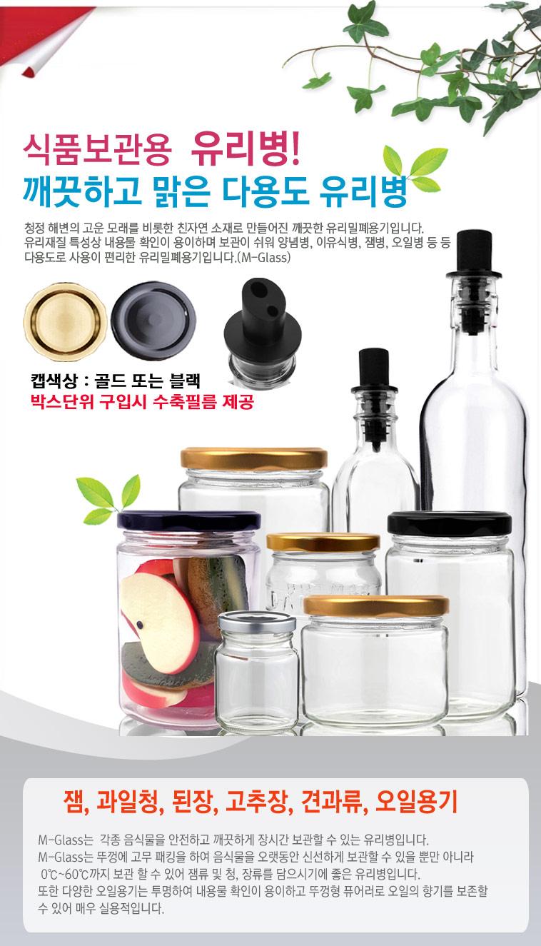 유리 밀폐 주방용기 등 50종 - 상세정보