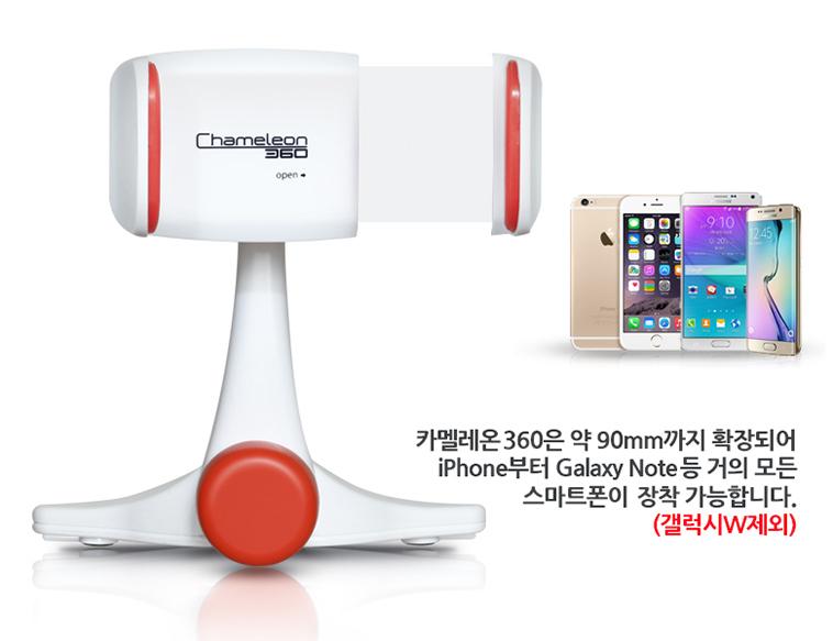 [명예의전당] 카멜레온 360 거치대 - 상세정보