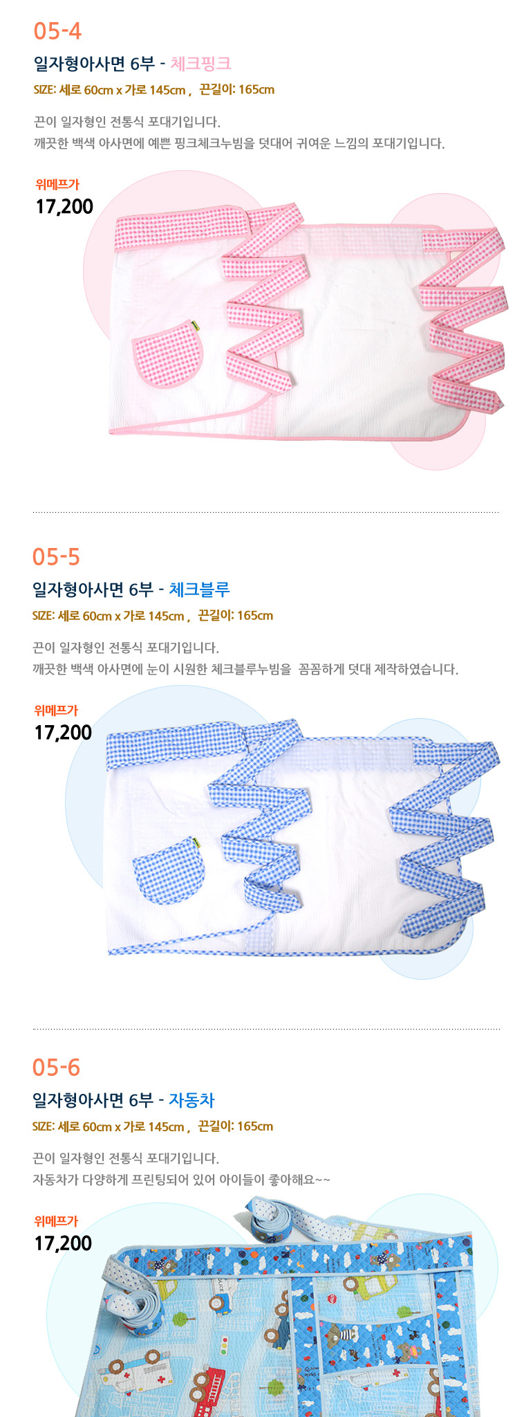 짱짱하고 탄탄한 알짜맘 국민포대기 - 상세정보