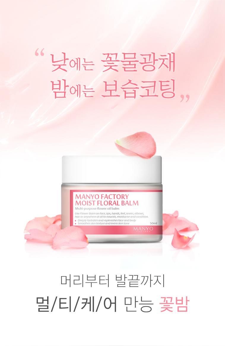 [무료배송] 마녀공장 플로랄 꽃밤 - 상세정보