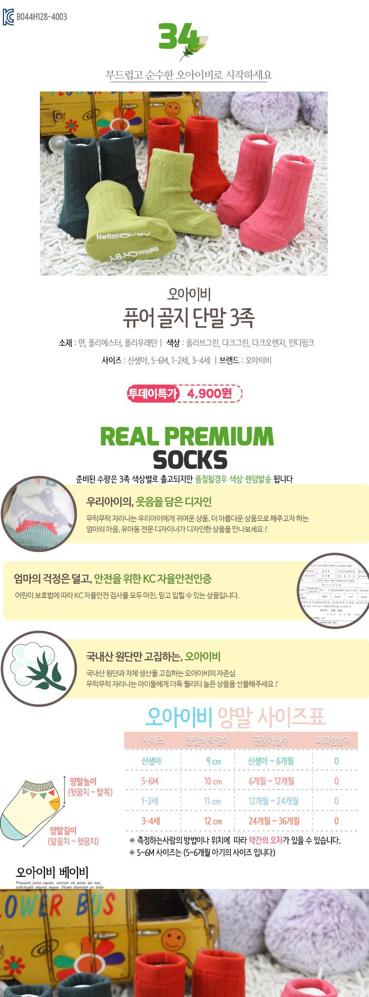 [명예의전당] 유아 출산용품 끝판왕! - 상세정보