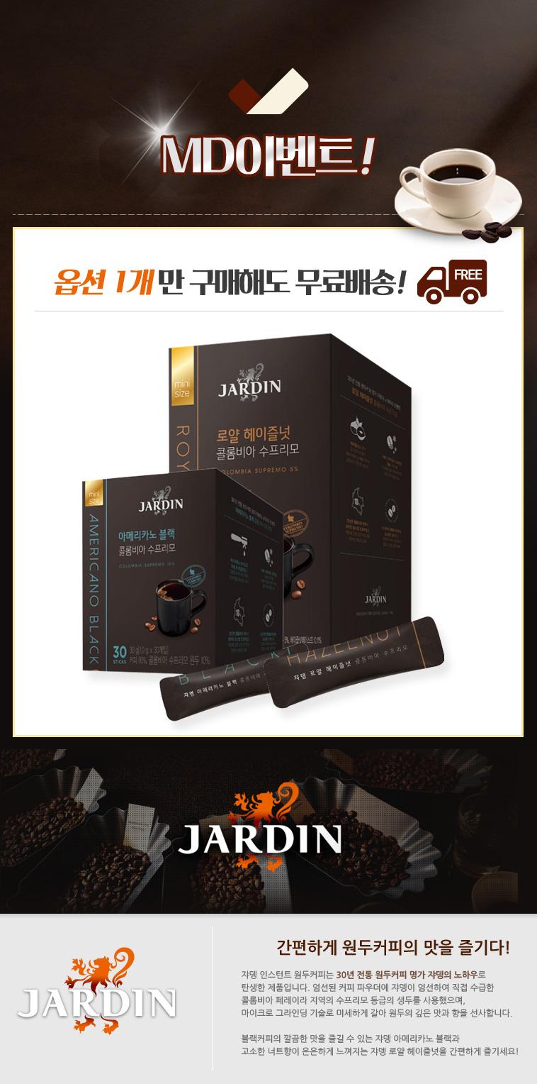 아메리카노/헤이즐넛 블랙커피 200T - 상세정보
