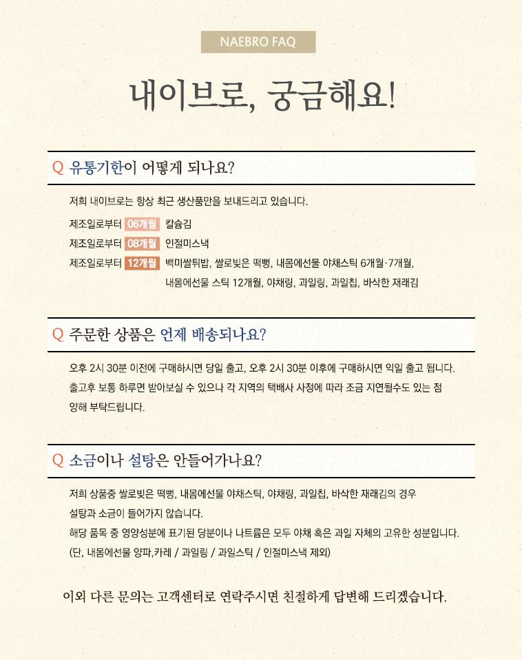 [스타쿠폰] 내이브로 아기과자 10+1 - 상세정보