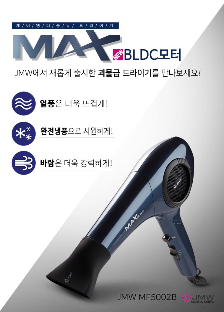 [5%쿠폰] 드라이기 MG1800/MG1700 - 상세정보