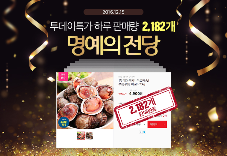 [명예의전당] 피꼬막2kg 상품만 엄선 - 상세정보