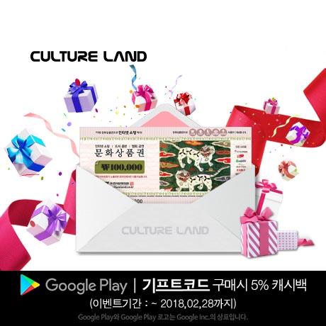 [프로모션] 온라인 문화상품권