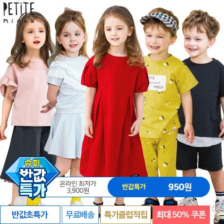 [슈퍼반값특가-파랑] 쁘띠뮤 50%쿠폰