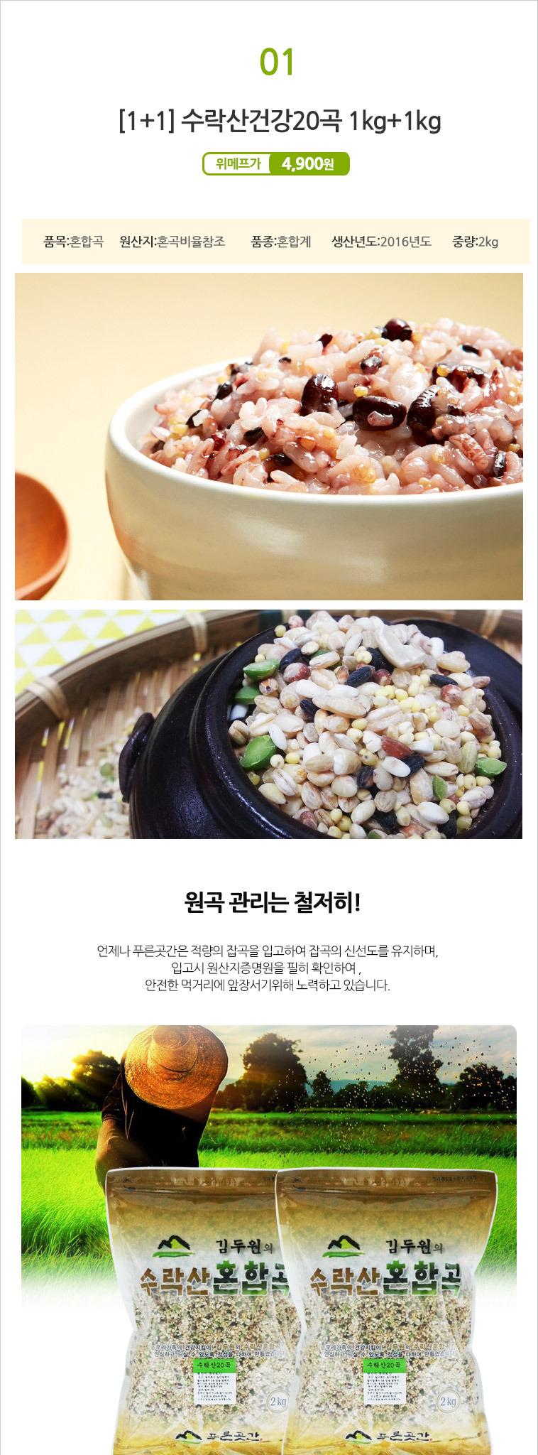[명예의전당] 수락산 20곡 1kg+1kg - 상세정보