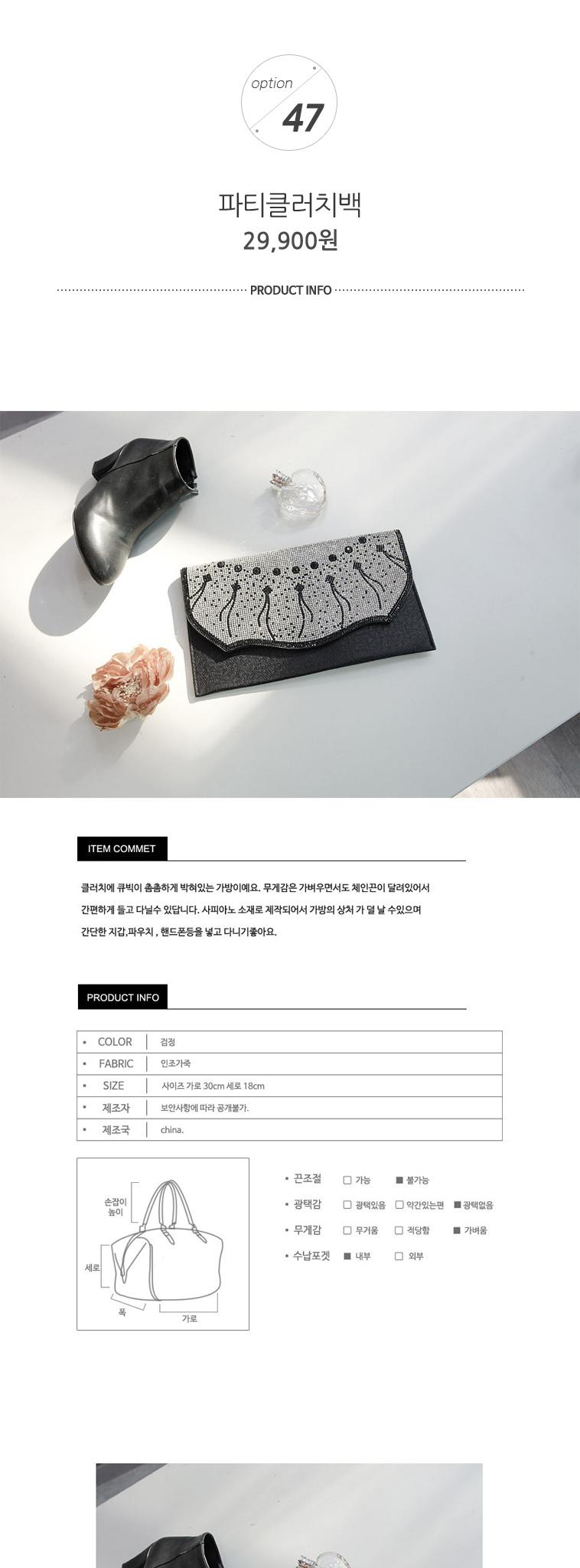 [소호백] 파리앤유 신상 여성가방 - 상세정보