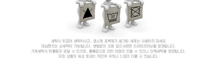 [무료배송] 디와이진 봄신상청바지!! - 상세정보
