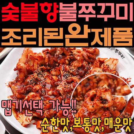[즉석식품] 해맘 숯불향 쭈꾸미볶음