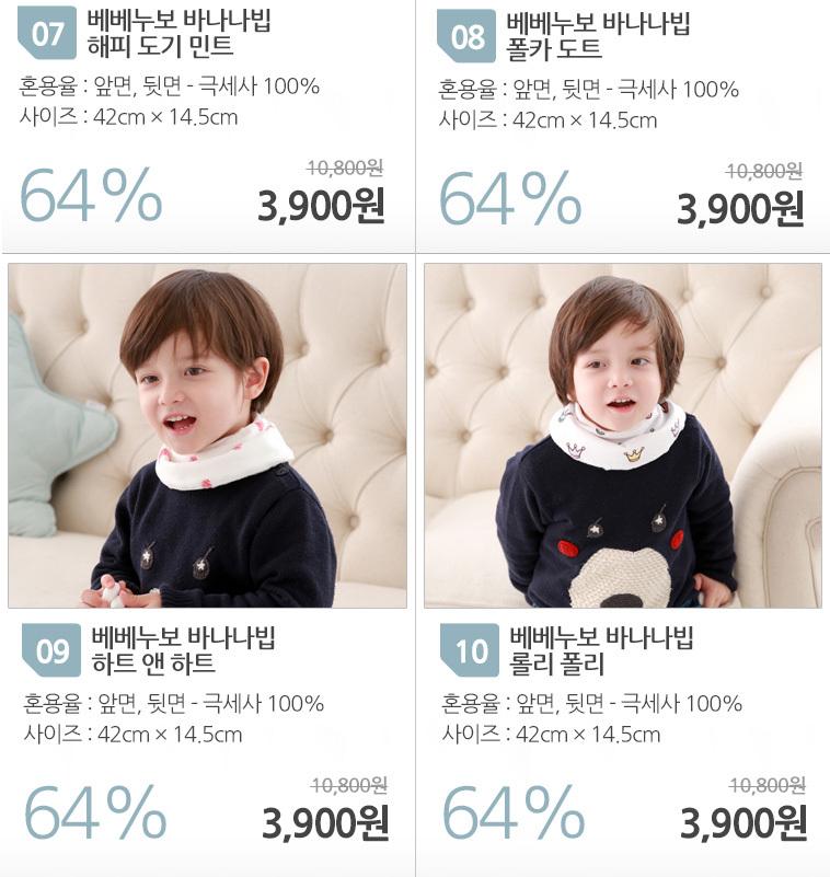 베베누보 스카프빕/장갑/유아모자 - 상세정보