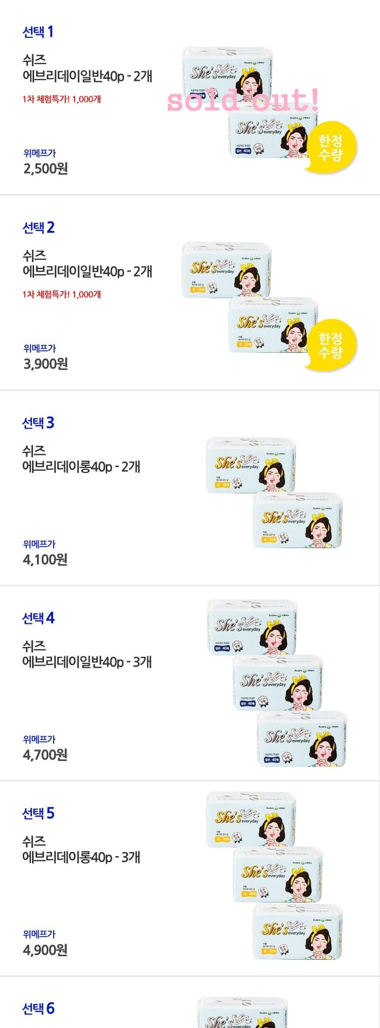 [체험특가] 쉬즈 팬티라이너 40P 1+1 - 상세정보