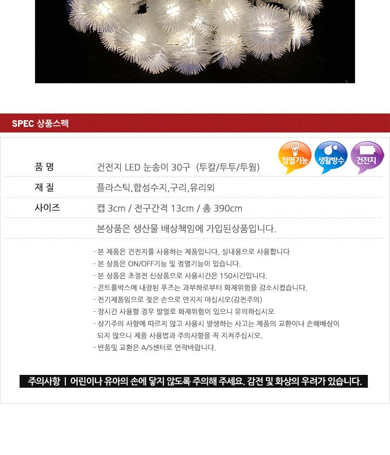 [분위기업] 크리스마스 데코용품 - 상세정보