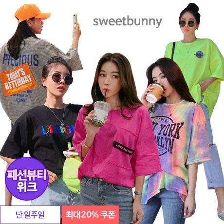 [패션뷰티위크] 롱티/여름/셔츠
