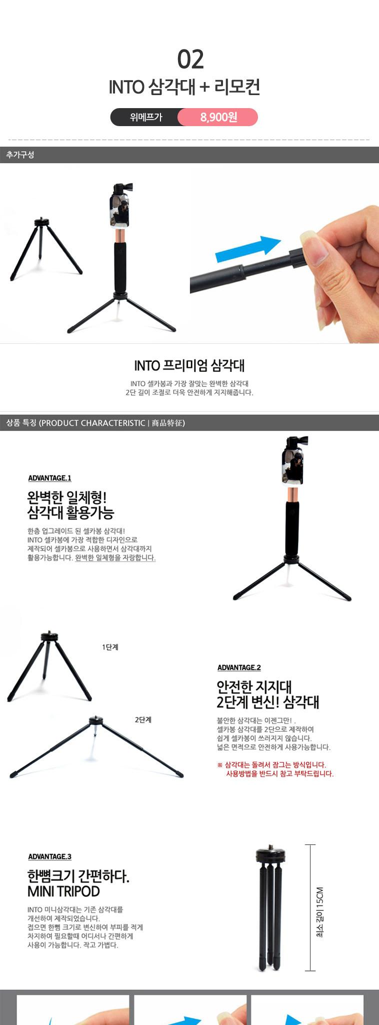 INTO 프리미엄셀카봉 - 상세정보