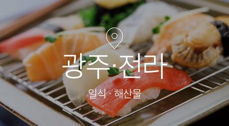 [기획전] 광주전라 일식해산물