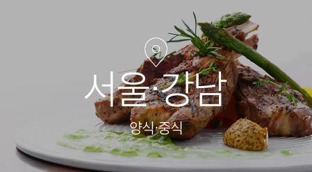 [기획전] 서울 양식중식