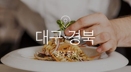[기획전] 대구경북 양식중식