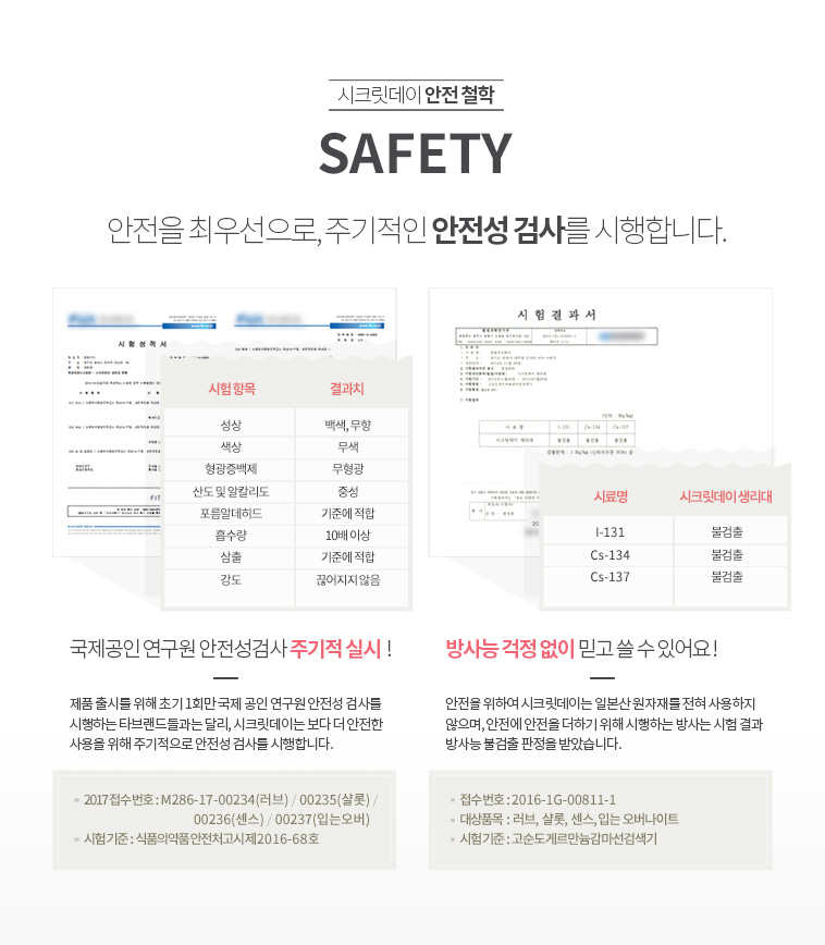 [무료배송] 시크릿데이 오버나이트 - 상세정보