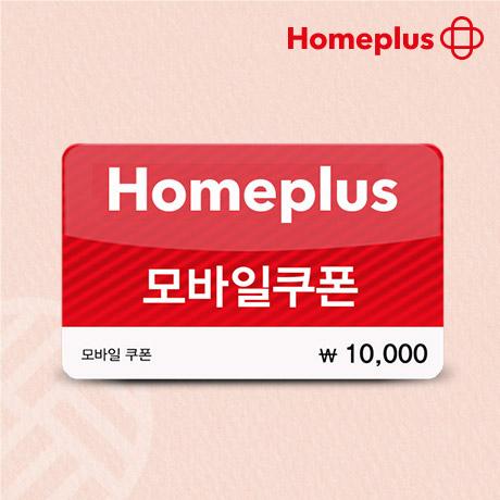 [프로모션] 홈플러스 모바일쿠폰
