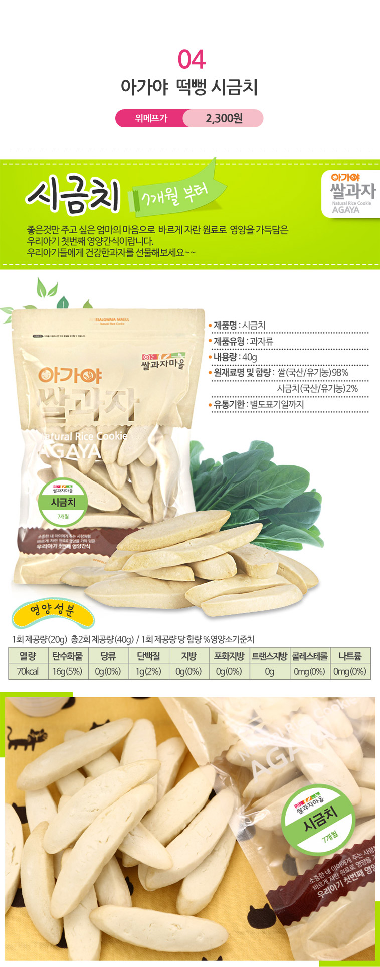 [스타쿠폰] 쌀과자마을 아기과자 - 상세정보