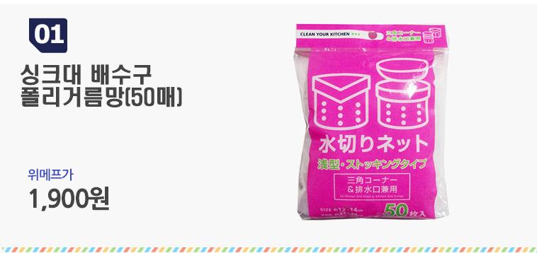 일본 싱크대거름망 50매 특가! - 상세정보