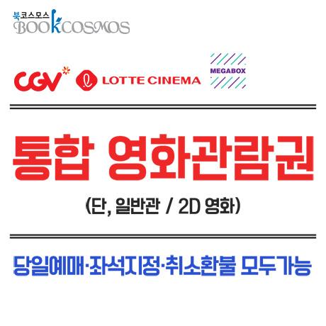 [전국] 영화관람권 단돈8,400