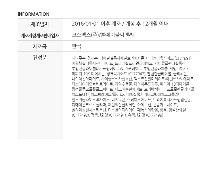 [어퓨] 원더 텐션팩트 전격 론칭! - 상세정보