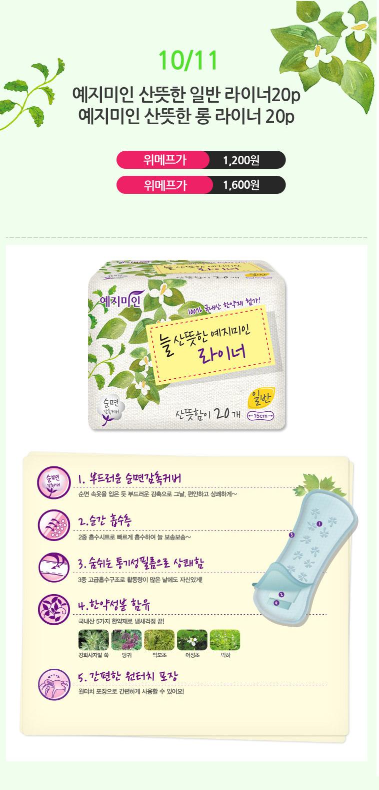 예지미인 생리대 13종골라담기 - 상세정보