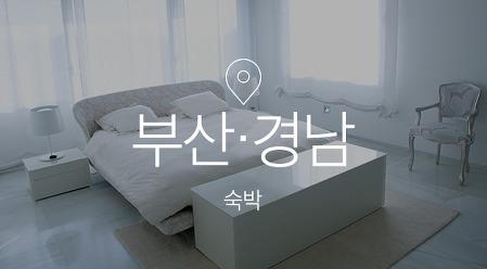 [7%할인쿠폰] 부산경남 숙박