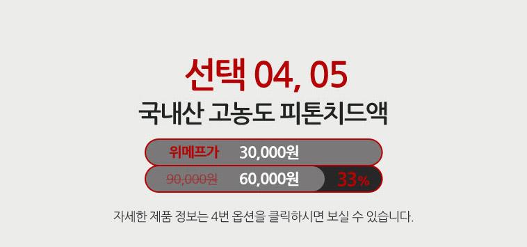 [5%쿠폰] 피톤치드 공기청정기 - 상세정보