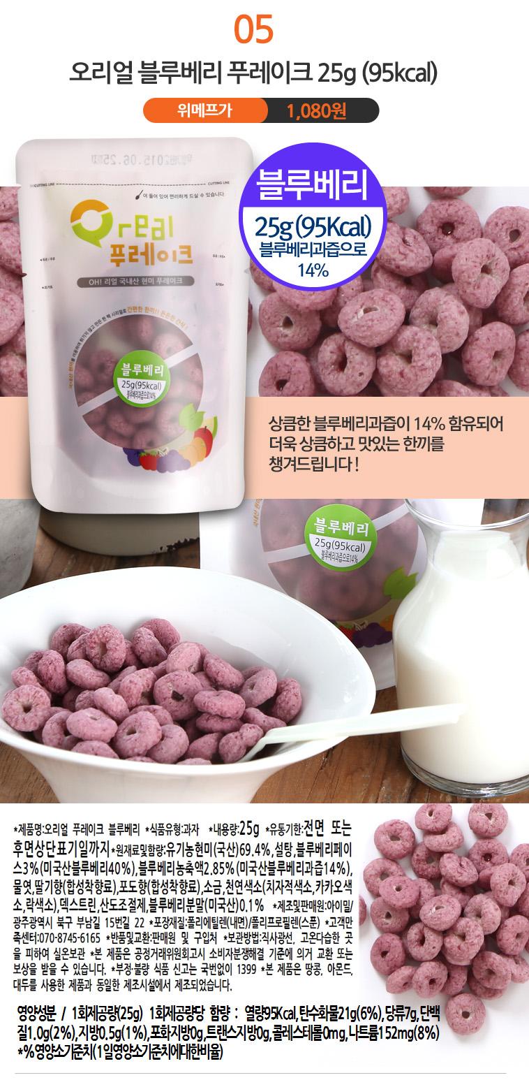 [아이밀] 현미&과일 한팩 씨리얼20+2 - 상세정보