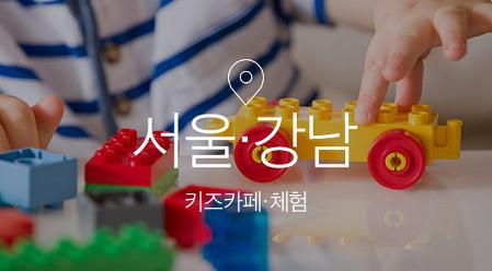 [기획전] 서울 키즈카페
