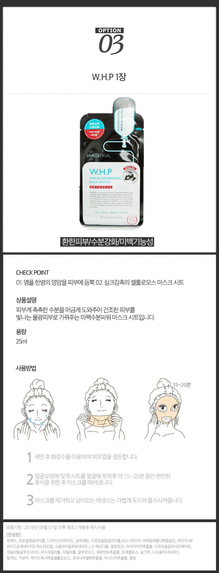 품절 없는 메디힐 마스크팩 - 상세정보