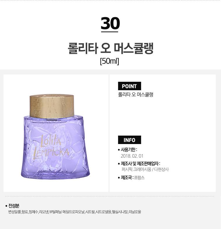 [무료배송] 누적판매1위 정품 향수 - 상세정보