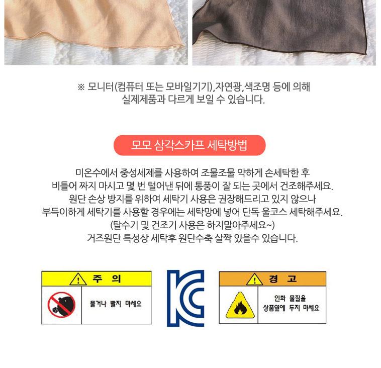 모모 유아동용 블랭킷&삼각스카프 - 상세정보
