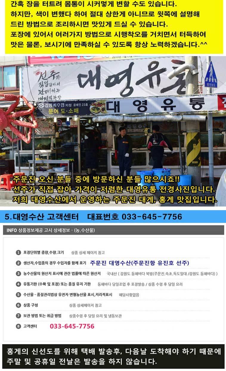 [명예의전당] 주문진홍게4kg 10~14미 - 상세정보