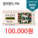 [프로모션] 컬쳐랜드 PIN 10만원권