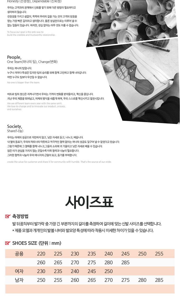 [주간특가] 비트로 클래식스니커즈 - 상세정보