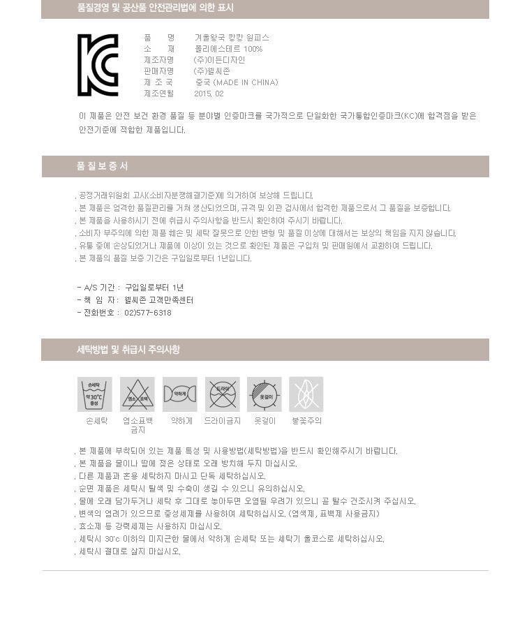 [명예의전당] 겨울왕국원피스/가방  - 상세정보