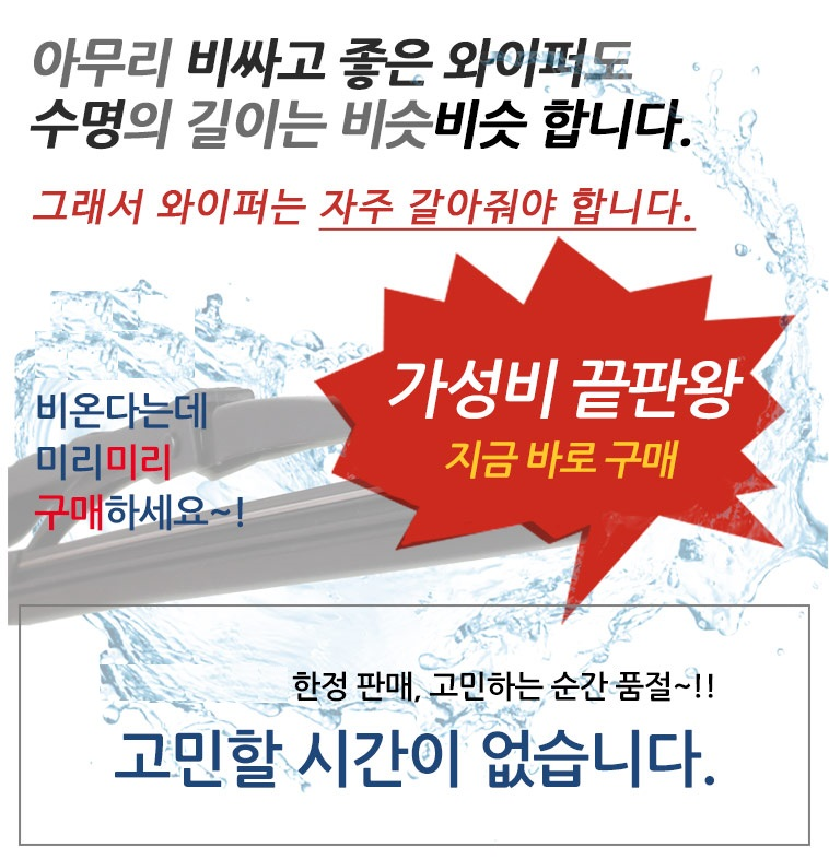 [투데이특가] 1+1 W-SKY 와이퍼 - 상세정보