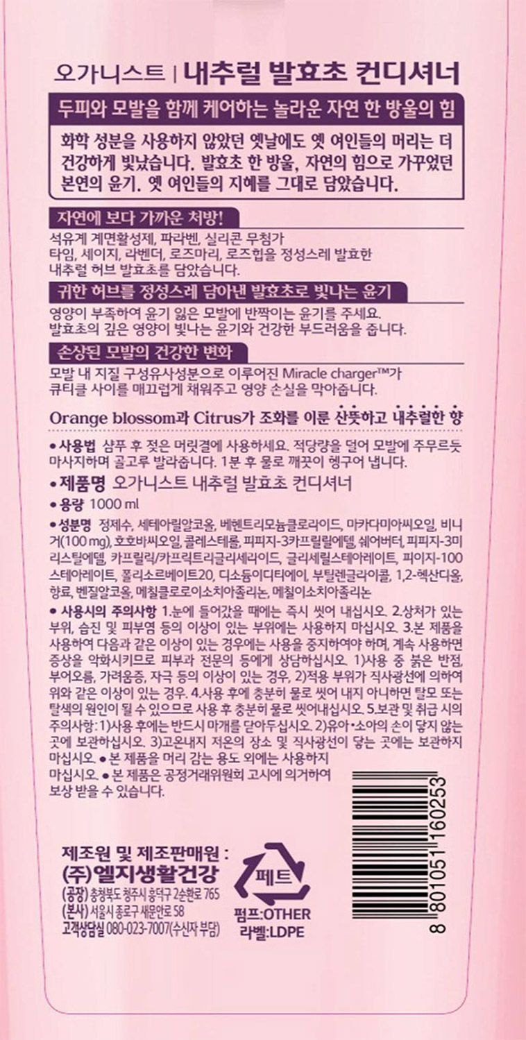 [스타쿠폰] 오가니스트 샴푸 500ml - 상세정보