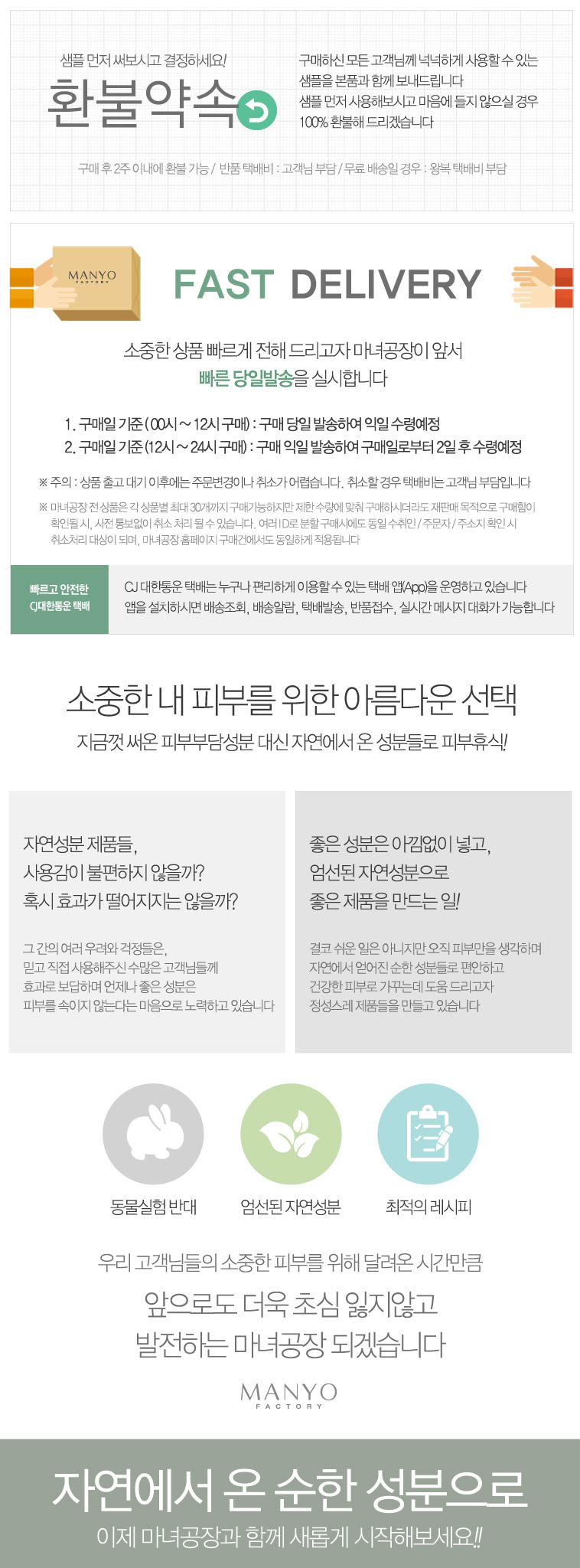 [마녀공장] 밀착코팅 립세럼 & 립밤 - 상세정보