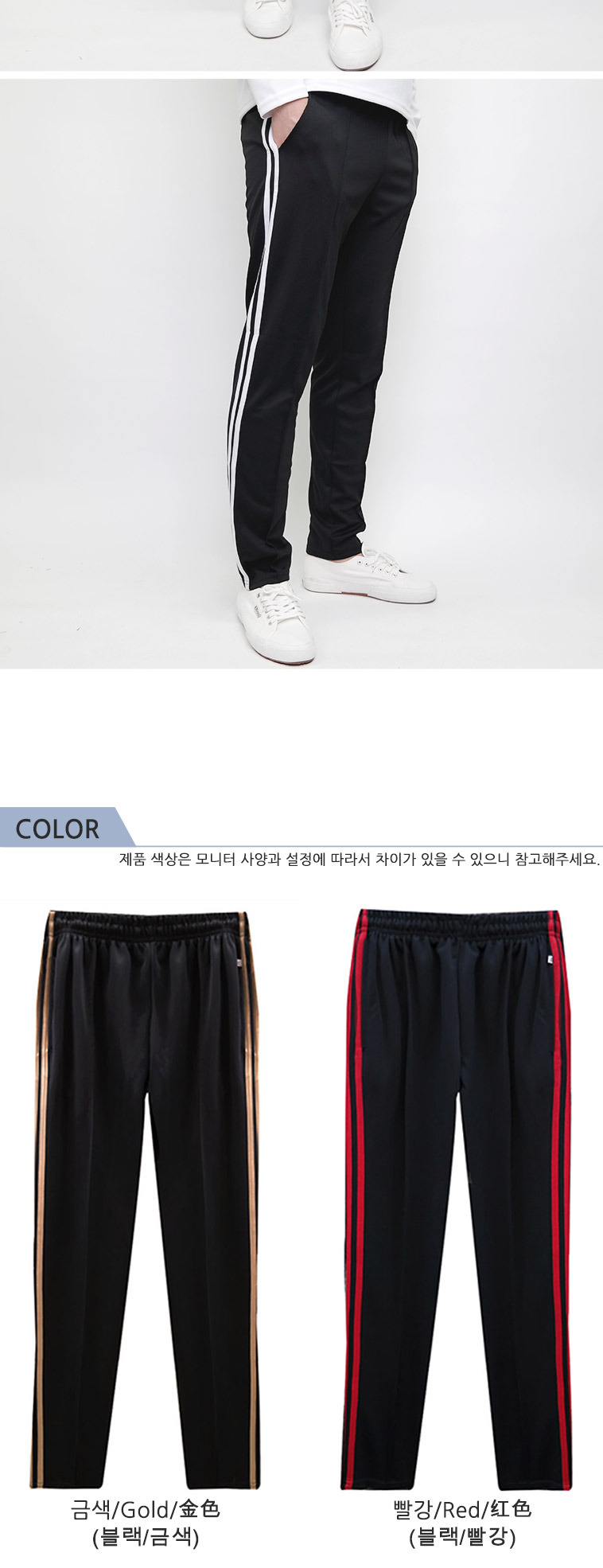 [무료배송] M~4XL 봄 트레이닝바지 - 상세정보