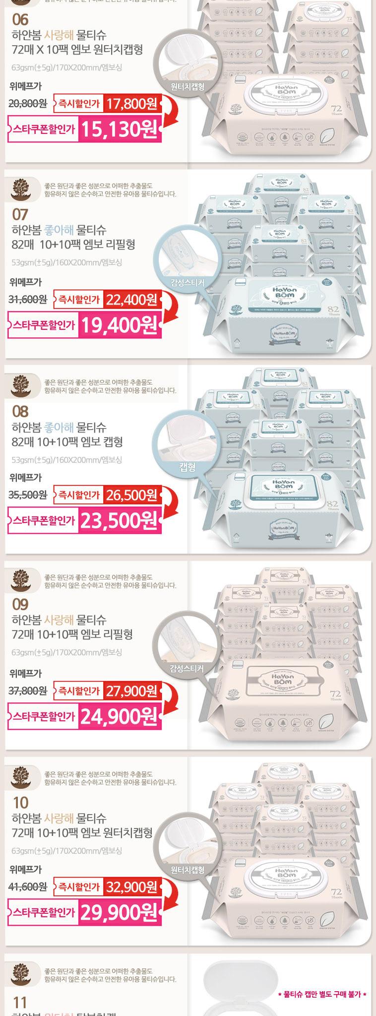 [스타쿠폰] 하얀봄 물티슈 10+10 - 상세정보