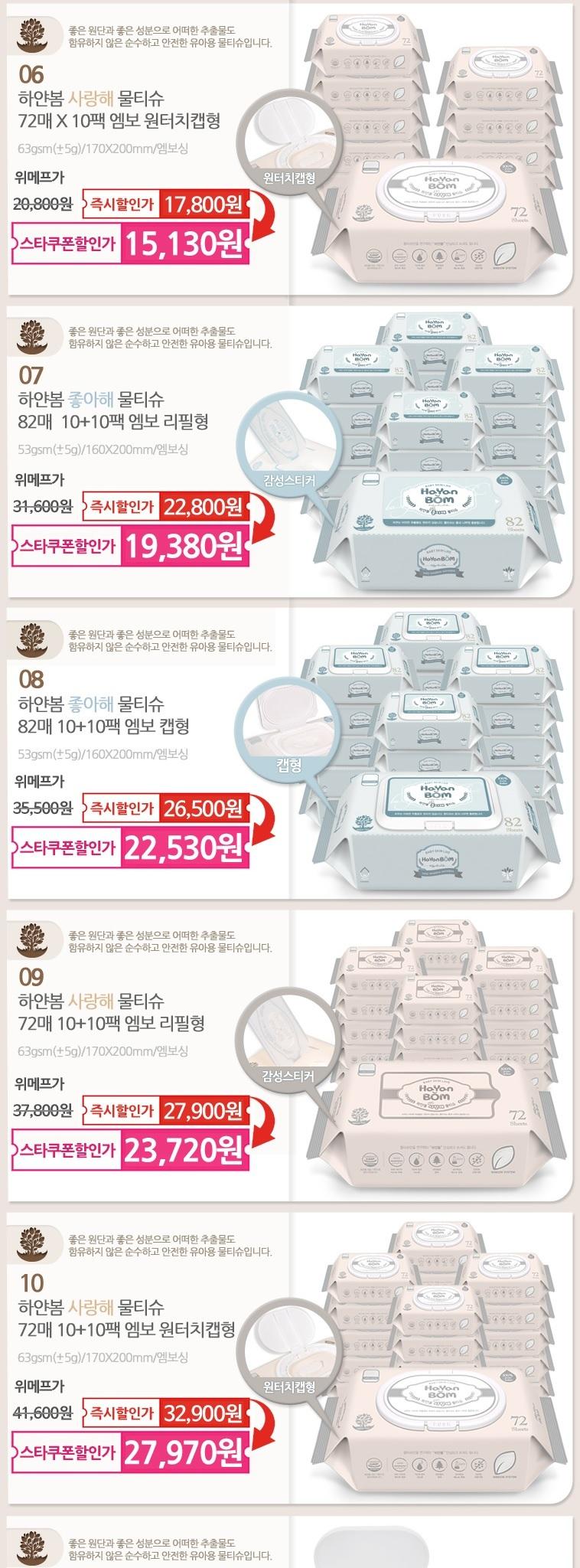 [스타쿠폰] 하얀봄 물티슈 매일특가 - 상세정보