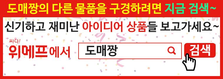 도매짱 1+1행사 스포츠타올 수건 - 상세정보